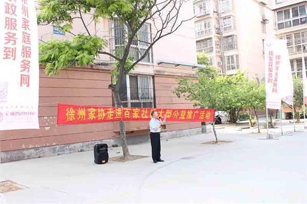 公益推广活动走进双惠社区